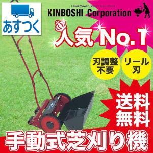 旧商品 芝刈り機 キンボシ イーグルモアー|sun-wa