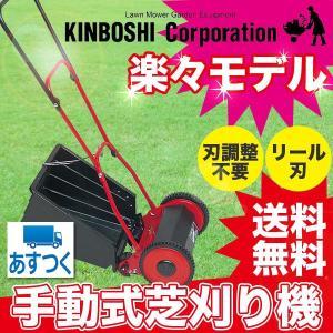 旧商品 芝刈り機 キンボシ ファインモアー GFF-2500(芝刈機)|sun-wa