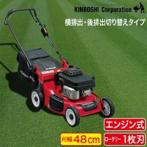 芝刈り機 キンボシ ニューラインモアー GSR-4800(芝刈機)|sun-wa