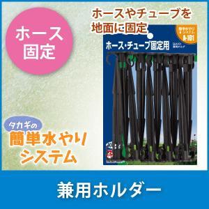 タカギ 兼用ホルダー GKA101|sun-wa