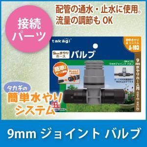 タカギ 9mmジョイント バルブ GKA103|sun-wa