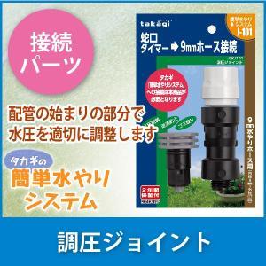 タカギ 調圧ジョイント GKJ101|sun-wa