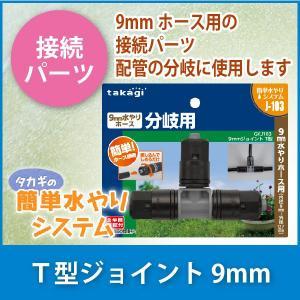 タカギ 9mmジョイント T型 GKJ103|sun-wa