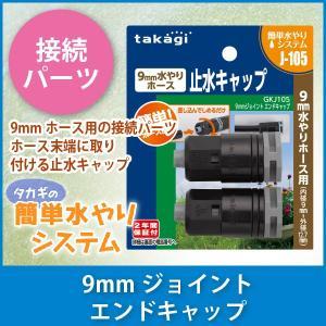 タカギ 9mmジョイント エンドキャップ GKJ105|sun-wa