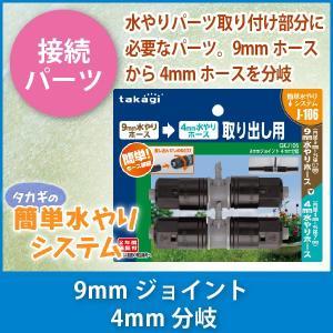 タカギ 9mmジョイント 4mm分岐 GKJ106|sun-wa
