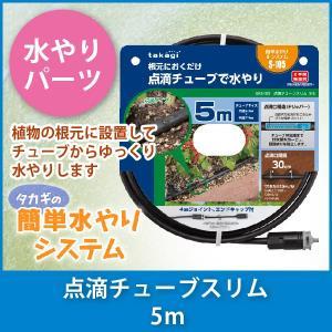タカギ 点滴チューブスリム 5m GKS105|sun-wa