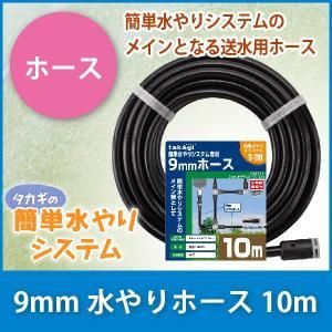タカギ 9mm水やりホース 10m GKT110|sun-wa