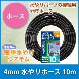 タカギ 4mm水やりホース 10m GKT210|sun-wa