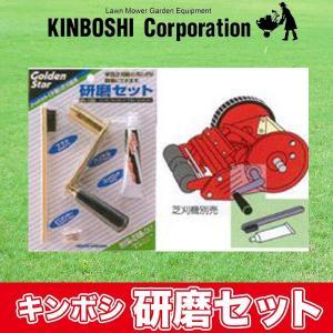 キンボシ 手動芝刈機用研磨セット GL-100|sun-wa