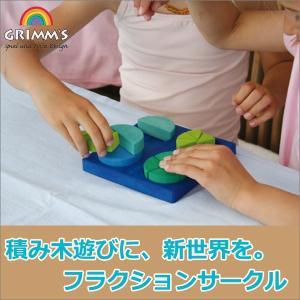 グリムス フラクションサークル GM42111 知育玩具|sun-wa