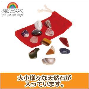 グリムス GRIMM'S 素敵な石のセット GM62050 知育玩具|sun-wa