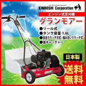 キンボシ エンジン式芝刈り機 グランモアー GNP-5000HL|sun-wa