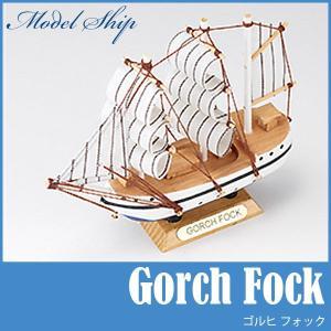 あおぞら MODEL SHIP 12 ゴルヒ フォック(Gorch Fock) 木製 模型 船 GorchFock|sun-wa