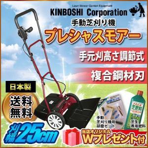 芝刈り機 キンボシ プレシャスモアー GPR-2500《プレゼント付》|sun-wa