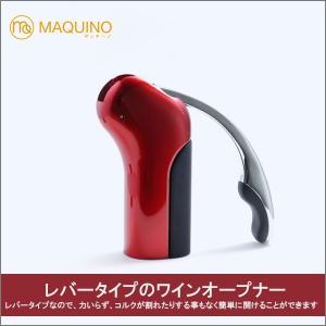 マッキーノ MAQUINO ワインオープナー GR-CK0109|sun-wa