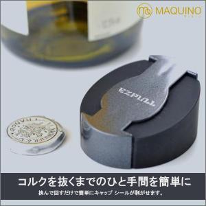 マッキーノ MAQUINO ワイン フォイルカッター GR-FC016|sun-wa