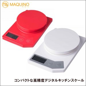 マッキーノ MAQUINO キッチンスケール GR-YHC1618|sun-wa