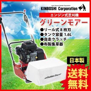 芝刈り機 キンボシ グリーンモアー GRM-3502(芝刈機)|sun-wa