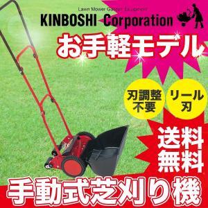 旧商品 芝刈り機 キンボシ バーディーモアー GSB-2000 軽量 タイプ sun-wa
