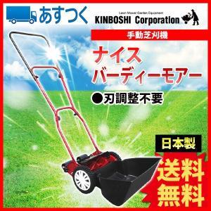 手動芝刈り機 キンボシ ナイスバーディーモアー GSB-2000N 軽量タイプ|sun-wa