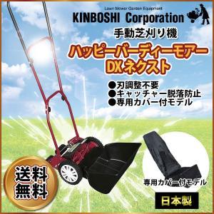 手動芝刈り機 キンボシ ナイスバーディーモアーDXネクスト GSB-2000NDXS|sun-wa