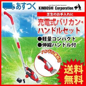 キンボシ 充電式バリカン・ハンドルセット GSD-100Li|sun-wa