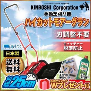 手動芝刈り機 キンボシ ハイカットモアーグラン GSH-2500G《プレゼント付》|sun-wa