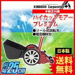 芝刈り機 キンボシ ハイカットモアープレミアム GSH-2500P|sun-wa