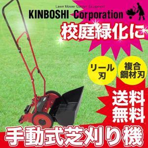 芝刈り機 キンボシ ハイカットモアープレミアム GSH-250P|sun-wa