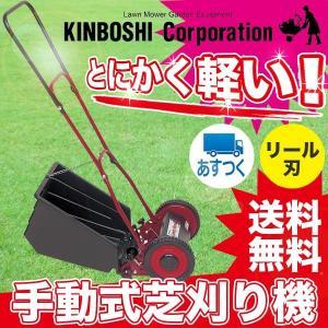 芝刈り機 キンボシ ラブティーモアー GSL-2000 軽量 タイプ|sun-wa