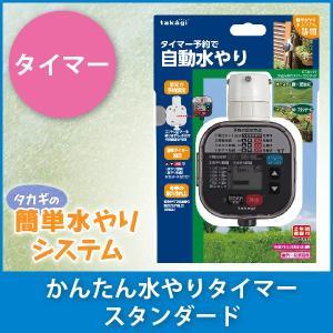 タカギ かんたん水やりタイマースタンダード GTA111 sun-wa