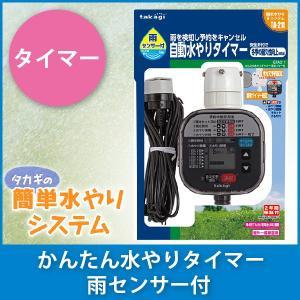 タカギ かんたん水やりタイマー雨センサー付 GTA211|sun-wa