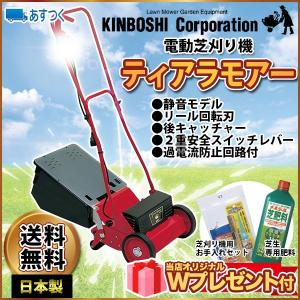 電動芝刈り機 キンボシ ティアラモアー GTM-2800(特典付)|sun-wa