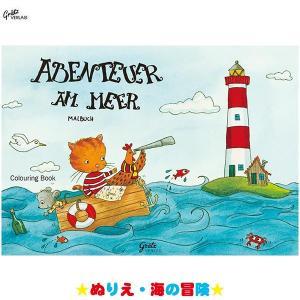 Graetz Verlag グラーツ ぬりえ・海の冒険 GV500 知育玩具|sun-wa