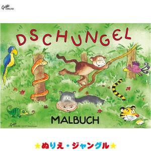 Graetz Verlag グラーツ ぬりえ・ジャングル GV512 知育玩具|sun-wa