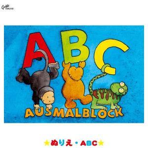 Graetz Verlag グラーツ ぬりえ・ABC GV514 知育玩具|sun-wa