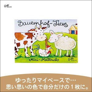 グラーツ ぬりえ ミニ森の動物 GVMAL729 知育玩具|sun-wa