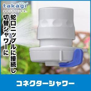 タカギ コネクターシャワー GWA61  確かな品質と豊富な品揃えで園芸散水用品のトップシェアを誇る...