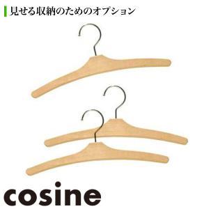 cosineの子ども用ハンガーセット。  コサインは北海道の家具メーカー。 「うんといいもの」をコン...