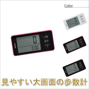 ドリテック デカ画面歩数計 H-300WT|sun-wa