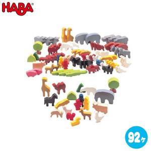 ハバ ミニランドセット HA0012(積木) 知育玩具|sun-wa