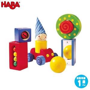 ハバ ベビーブロック・バラエティー HA1189(知育玩具) sun-wa
