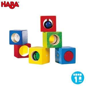 ハバ ベビーブロック・ディスカバリー HA1192(知育玩具) sun-wa