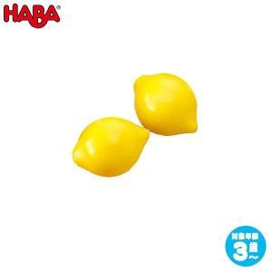 ハバ ミニセット レモン HA1352(おままごと) 知育玩具|sun-wa