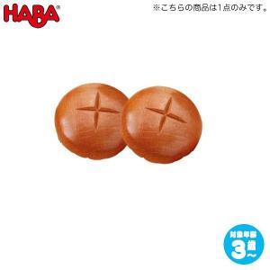 ハバ ミニセット 丸パン HA1364(おままごと) 知育玩具|sun-wa