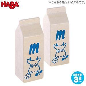 ハバ ミニセット 牛乳 HA1388(おままごと) 知育玩具|sun-wa
