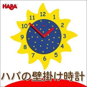 ハバ HA時計・アーリー HA1756 知育玩具|sun-wa