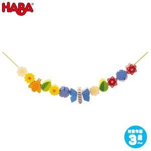 ハバ お話しビーズ・フラワー HA1971(知育玩具)|sun-wa
