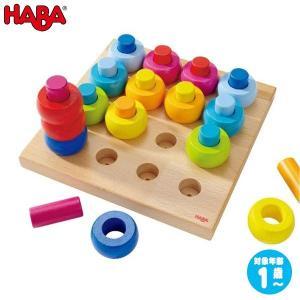 ハバ カラーリングのペグ遊び HA2202(知育玩具)|sun-wa