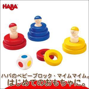 ハバ ベビーブロック・マイムマイム HA2213(知育玩具)|sun-wa